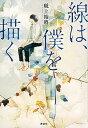 【中古】線は、僕を描く /講談社/砥上裕將 (単行本)