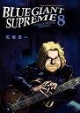 【中古】BLUE GIANT SUPREME 8 /小学館/石塚真一 (コミック)