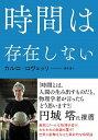 【中古】時間は存在しない /NHK出版/カルロ・ロヴェッリ (単行本(ソフトカバー))