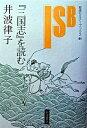 【中古】『三国志』を読む /岩波書店/井波律子 (単行本)