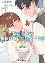 【中古】幼なじみが絶対に負けないラブコメ 2 /KADOKAWA/二丸修一 (文庫)