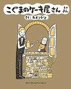 【中古】こぐまのケーキ屋さん そのよん /小学館/カメントツ (コミック)