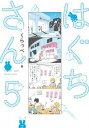 【中古】はぐちさん 5 /祥伝社/くらっぺ (コミック)