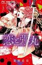 【中古】恋と弾丸 3 /小学館/箕野希望 (コミック)