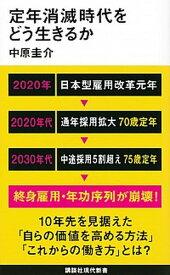 【中古】定年消滅時代をどう生きるか /講談社/中原圭介(新書)