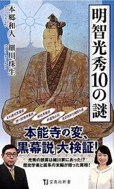 【中古】明智光秀10の謎 /宝島社/本郷和人 (単行本)