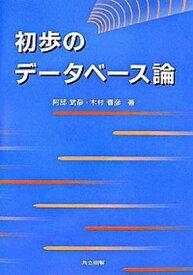 【中古】初歩のデ-タベ-ス論 /共立出版/阿部武彦(情報学) (単行本)