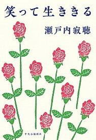 【中古】笑って生ききる /中央公論新社/瀬戸内寂聴(単行本)