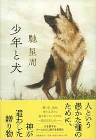 【中古】少年と犬 /文藝春秋/馳星周 (単行本)