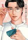 【中古】女の園の星 1 /祥伝社/和山やま (コミック)