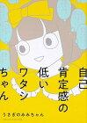 【中古】自己肯定感の低いワタシちゃん /KADOKAWA/うさぎのみみちゃん (単行本)