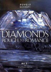 【中古】ダイヤモンド 原石から装身具へ /世界文化社/諏訪恭一 (大型本)