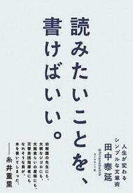 【中古】読みたいことを、書けばいい。 人生が変わるシンプルな文章術 /ダイヤモンド社/田中泰延(単行本(ソフトカバー))