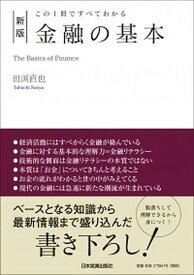 【中古】金融の基本 この1冊ですべてわかる 新版/日本実業出版社/田渕直也(単行本(ソフトカバー))
