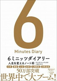 【中古】6ミニッツダイアリー 人生を変えるノート術 /SBクリエイティブ/ドミニク・シュペンスト(単行本)