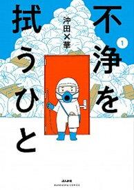 【中古】不浄を拭うひと 1 /ぶんか社/沖田×華(コミック)