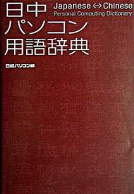 【中古】日中パソコン用語辞典 /日経BP/日経パソコン編集部(単行本)