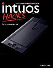 【中古】intuos HACKS プロフェッショナル・ペンタブレットの使いこなし術 /秀和システム/id(単行本)