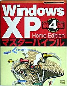 【中古】Windows XP Home Editionマスタ-バイブル 第4版/SBクリエイティブ/C&R研究所(単行本)