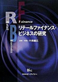 【中古】リテ-ルファイナンス・ビジネスの研究 /ビ-ケイシ-/片岡義広(単行本)