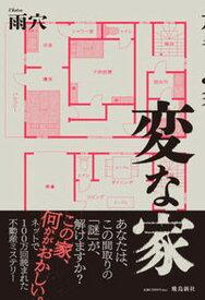 【中古】変な家 /飛鳥新社/雨穴(単行本(ソフトカバー))