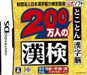 【中古】財団法人日本漢字能力検定協会公式ソフト 200万人の漢検 とことん漢字脳/DS/NTRPAK9J/A 全年齢対象