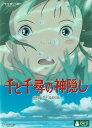 【中古】千と千尋の神隠し/DVD/VWDZ-8036