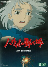 【中古】ハウルの動く城/DVD/VWDZ-8076