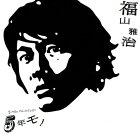 【中古】5年モノ/CD/UUCH-9018