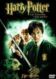【中古】ハリー・ポッターと秘密の部屋 特別版/DVD/DL-23591