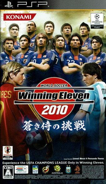 【中古】ワールドサッカー ウイニングイレブン 2010 蒼き侍の挑戦/PSP/ULJM-05648/A 全年齢対象