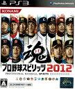 【中古】プロ野球スピリッツ2012/PS3/VT042J1/A 全年齢対象