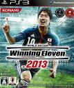 【中古】ワールドサッカー ウイニングイレブン 2013/PS3/VT060J1/A 全年齢対象