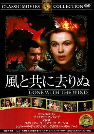 【中古】DVD「風と共に去りぬ」