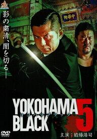 【中古】YOKOHAMA BLACK5/DVD/DALI-11288