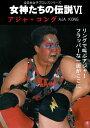 【中古】女神たちの伝説VI アジャ・コング/DVD/CPD-008
