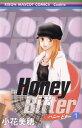 【中古】HoneyBitter コミック 全14巻セット (コミック)【全巻セット】
