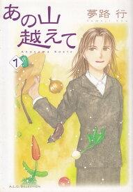 【中古】あの山越えて コミック 1-32巻 (コミック) 全巻セット