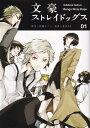【中古】文豪ストレイドッグス コミック 1-15巻セット (コミック)