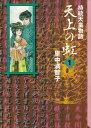 【中古】天上の虹 持統天皇物語 1 /講談社/里中満智子 (文庫)