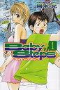 【中古】ベイビーステップ コミック 全47巻セット (コミック)【全巻セット】