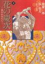 【中古】花の慶次 雲のかなたに 1 /集英社/隆慶一郎 (文庫)