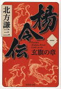 【中古】集英社文庫 『楊令伝』 完結セット (文庫)【全巻セット】