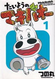 【中古】たいようのマキバオー コミック 1-16巻 (プレイボーイコミックス) 全巻セット (コミック)