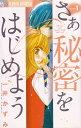【中古】さあ 秘密をはじめよう コミック 全7巻完結セット (フラワーコミックス) (コミック)
