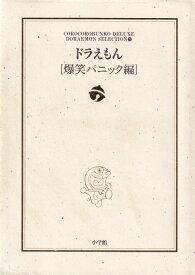 【中古】ドラえもん (コロコロ文庫) コミック 1-10巻 (小学館コロコロ文庫) (文庫) 全巻セット