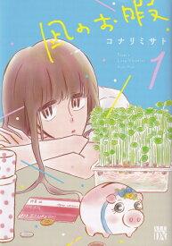 【中古】凪のお暇 1 /秋田書店/コナリミサト (コミック)