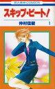 【中古】スキップ・ビート! コミック 1-43巻セット 【全巻セット】 (コミック)