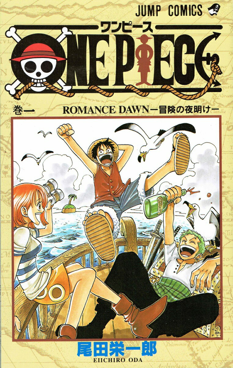 【中古】ONE PIECE ワンピース (1巻〜87巻)【コミックセット】 【全巻セット】