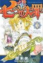 【中古】七つの大罪 コミック 1-35巻セット (コミック)